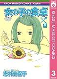 女の子の食卓 3 (りぼんマスコットコミックスDIGITAL)