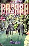 BASARA(7) (フラワーコミックス)