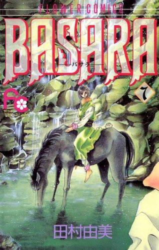 BASARA(7) BASARA (フラワーコミックス)