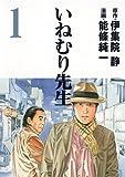いねむり先生 1 (ヤングジャンプコミックス)