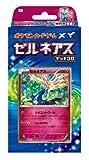 ポケモンカードゲームXY ゼルネアスデッキ30