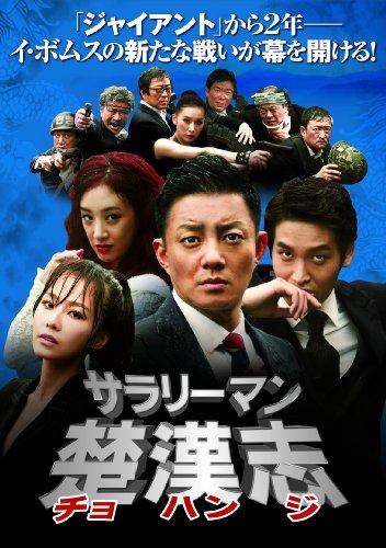 サラリーマン楚漢志<チョハンジ> コレクターズ・ボックス2 (5枚組) [DVD]