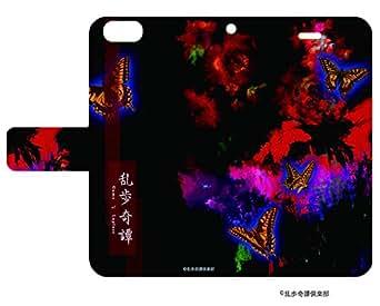 手帳型スマホケースiPhone6専用乱歩奇譚GameofLaplace03 イメージデザイン