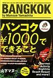バンコク 1000円でできること