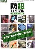 防犯バイブル2010-2011 (三才ムック VOL. 300)