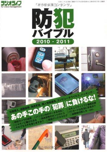 防犯バイブル2010-2011