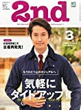 2nd ~ Japanese Fashion Magazine March 2015 Issue [JAPANESE EDITION] MAR 3