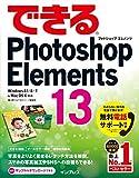 できるPhotoshop Elements 13 Windows 8.1/8/7 & Mac OS X対応 できるシリーズ