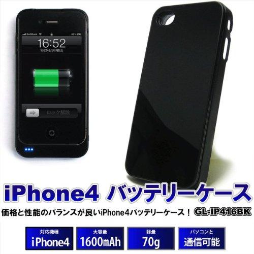 iphone4 バッテリーケース シンプル 軽量 薄型 容量1600mAh アイフォン4用