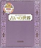 占いの世界 2冊組バインダー 2012年 11/14号 [分冊百科]