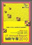 I.P.Annual Report知財年報〈2010〉 (別冊NBL no. 136)