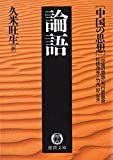 中国の思想(9) 論語(改訂版) (徳間文庫)