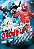 Image de 恐竜戦隊コセイドン VOL.8 [DVD]