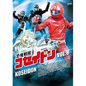 恐竜戦隊コセイドン VOL.8 [DVD]