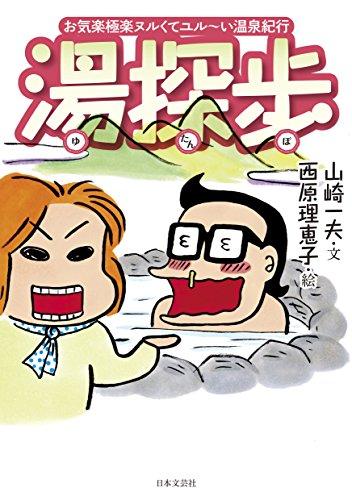 湯探歩〜ゆたんぽ〜 -