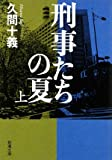 刑事たちの夏〈上〉 (新潮文庫)