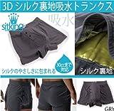 男性用吸水パンツ(トランクス) シルク裏地仕様 sit_king underwear(シッキングアンダーウェア) 3DべスポジCS_フィットSTKG007PADnew (M, GRY)