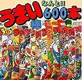うまい棒 600本セット 関東発売16種類16袋+ランダム選定分4袋 大和屋特製セット