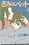 きみはペット(4) (講談社コミックスキス (378巻))