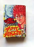 ナンバデッドエンド 3 (少年チャンピオン・コミックス)