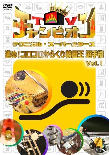 TVチャンピオン テクニカル・スーパースターズ 進め!コロコロからくり装置王選手権Vol.1 [DVD]