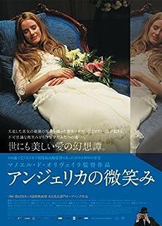 アンジェリカの微笑み [DVD]