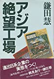 img - for Ajia zetsubo kojo (Japanese Edition) book / textbook / text book
