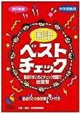 国語ベストチェック―中学受験用 (日能研ブックス)