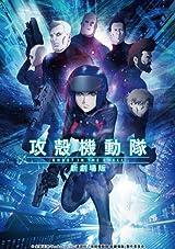 「攻殻機動隊 新劇場版」BDが10月リリース。特典ディスクなど同梱
