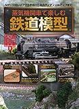 蒸気機関車で楽しむ鉄道模型 (大人のホビー倶楽部 3)