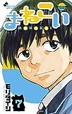 まねこい(7) (ゲッサン少年サンデーコミックス)