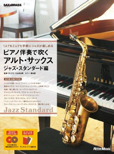 サックス&ブラス・マガジン 1人でも2人でも手軽にジャズが楽しめる ピアノ伴奏で吹くアルト・サックス ジャズ・スタンダード編 (CD2枚付)
