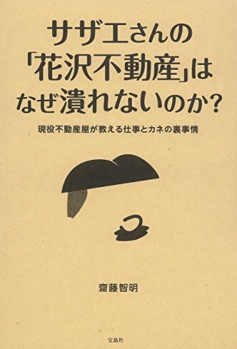 【サザエさんSS】『磯野家の花沢さん』