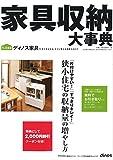 家具収納大事典2016春夏号(カタログ) ([カタログ])