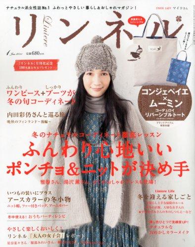 リンネル 2011年 01月号 [雑誌]