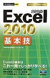 今すぐ使えるかんたんmini Excel2010基本技