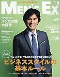 MEN'S EX (メンズ・イーエックス) 2016年 08月号 [雑誌]