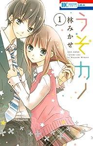 うそカノ 1 (花とゆめコミックス)