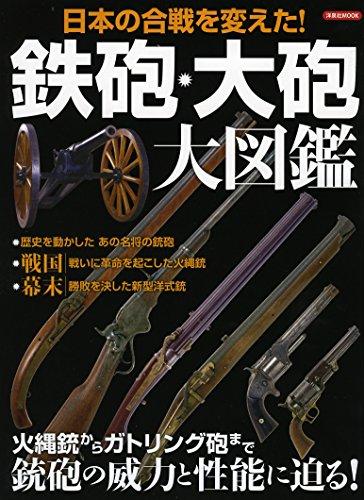 鉄砲・大砲大図鑑 (洋泉社MOOK)