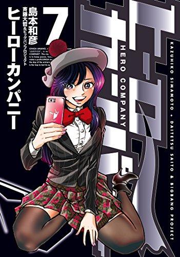 ヒーローカンパニー(7) (ヒーローズコミックス)