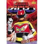 星雲仮面マシンマン VOL.3 [DVD]