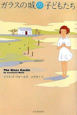 ガラスの城の子どもたち