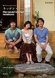 キッチン・ノートブック 映画『キッチン~3人のレシピ~』オフィシャルブック
