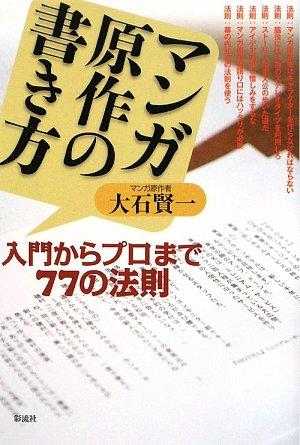 マンガ原作の書き方77の法則