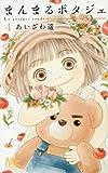 まんまるポタジェ(4): マーガレットコミックス