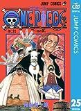ONE PIECE モノクロ版 25 (ジャンプコミックスDIGITAL)