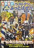 映画秘宝 ベストテンなんかぶっとばせ!!―期間限定版