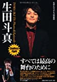 生田斗真 Photo & Episode -Endless Fight- (RECO BOOKS)