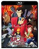 ルパン三世 血の刻印〜永遠のmermaid〜 通常版 [Blu-ray]