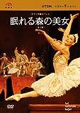 眠れる森の美女(プロローグ付全3幕 ピーター・ライト版) [DVD]